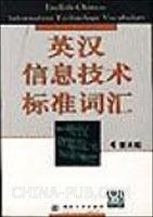 英汉信息技术标准词汇