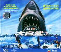 大白鲨3(VCD)飞乐