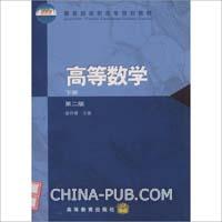 高等数学(下册)第2版