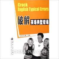 破解英语典型错误