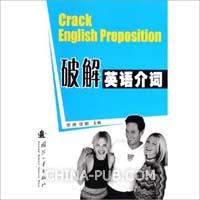 破解英语介词