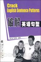 破解英语句型