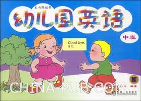 幼儿园英语(中班)