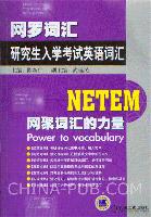 2007年考研:网罗词汇--研究生入学考试英语词汇