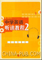 [特价书]中学英语听读教程(2)