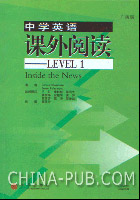 中学英语课外阅读.LEVEL.1(广西版)