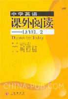 中学英语课外阅读.LEVEL.2(广西版)