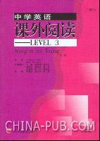 中学英语课外阅读.LEVEL.3(第二版.广西版)