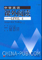 [特价书]中学英语课外阅读.LEVEL.4(第二版.广西版)