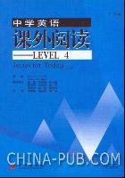 中学英语课外阅读.LEVEL.4(第二版.广西版)