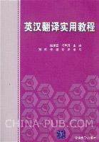 英汉翻译实用教程
