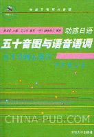 [特价书]动感日语.五十音图与语音语调(1书+1MP3光盘+1VCD光盘)