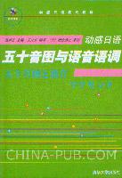 动感日语.五十音图与语音语调(1书+1VCD光盘+2磁带)
