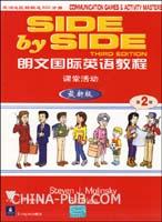 朗文国际英语教程课堂活动(2)最新版