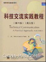 科技交流实践教程(英文影印版.第六版)