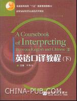 英语口译教程.下(含光盘)