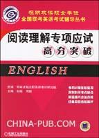 在职攻读硕士学位全国联考英语考试辅导丛书:阅读理解专项应试高分突破
