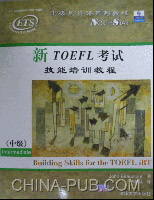 新TOEFL考试技能培训教程(中级)(含CD)