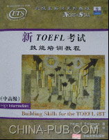 新TOEFL考试技能培训教程(中高级)(含CD)