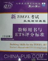 新TOEFL考试技能培训教程.教师用书与ETS评分标准(中高级)(含CD)