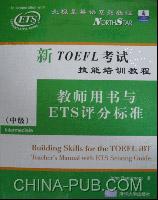新TOEFL考试技能培训教程.教师用书与ETS评分标准(中级)(含CD)