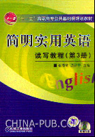 简明实用英语.读写教程(第3册)(附光盘)