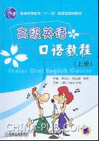 高级英语口语教程(上册)