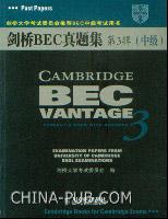 剑桥BEC真题集.第3辑(中级)