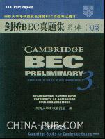 剑桥BEC真题集.第3辑(初级)