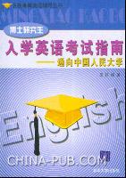 博士研究生入学英语考试指南:通向中国人民大学
