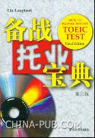 备战托业宝典(第三版)(含光盘)