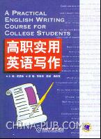 高职实用英语写作