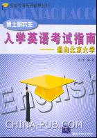 博士研究生入学英语考试指南:通向北京大学(含光盘)