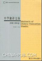中华翻译文摘(2002-2003卷)