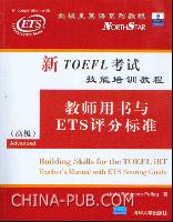 新TOEFL考试技能培训教程.教师用书与ETS评分标准(高级)(含光盘)