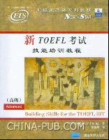 新TOEFL考试技能培训教程(高级)(含光盘)