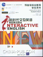 新时代交互英语.预备级综合教程:学生用书.1(含多媒体教学软件)