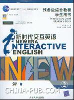 新时代交互英语.预备级综合教程:学生用书.2(含多媒体教学软件)