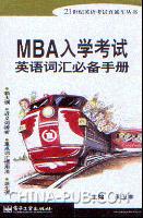 MBA入学考试英语词汇必备手册