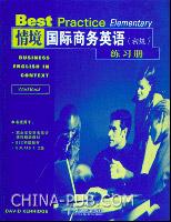 (特价书)情境国际商务英语(初级)练习册