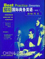 (特价书)情境国际商务英语(初级)教师用书