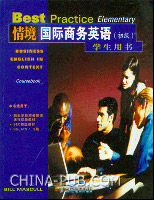 情境国际商务英语(初级)学生用书[按需印刷]