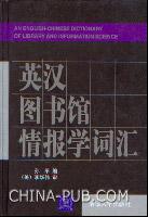 英汉图书馆情报学词汇
