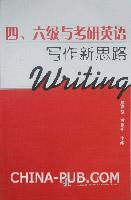 四、六级与考研英语写作新思路[按需印刷]