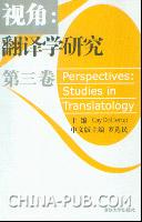 视角:翻译学研究(第三卷)