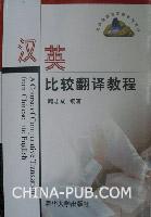 汉英比较翻译教程