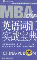 MBA英语词汇实战宝典(2006版)