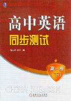 高中英语同步测试(高一卷.下)(另配磁带,单独购买)