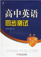 高中英语同步测试(高二卷.下)(另配磁带,单独购买)