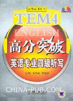 (特价书)英语专业四级听写.高分突破(附2CD)